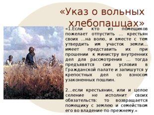 «Указ о вольных хлебопашцах» «1.Если кто из помещиков пожелает отпустить … кр
