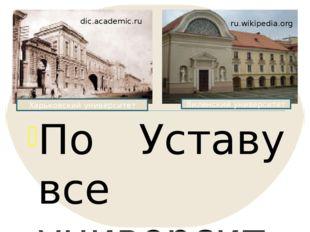 По Уставу все университеты получили значительную автономию: право выбирать ре