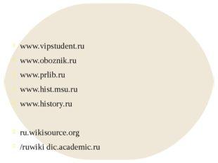www.vipstudent.ru www.oboznik.ru www.prlib.ru www.hist.msu.ru www.history.ru