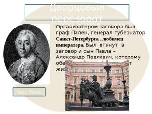 Граф Пален Организатором заговора был граф Пален, генерал-губернатор Санкт-Пе