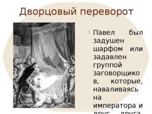 Дворцовый переворот Павел был задушен шарфом или задавлен группой заговорщико