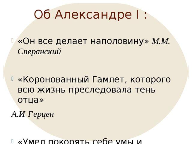 Об Александре I : «Он все делает наполовину» М.М. Сперанский «Коронованный Га...