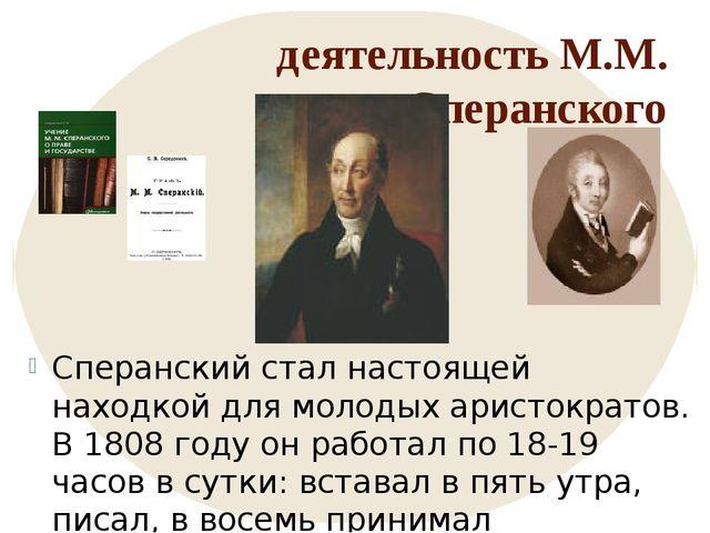 деятельность М.М. Сперанского Сперанский стал настоящей находкой для молодых...