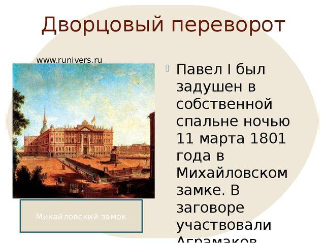 Дворцовый переворот Павел I был задушен в собственной спальне ночью 11 марта...