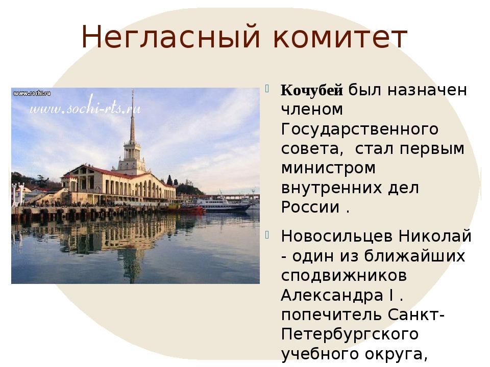 Негласный комитет Кочубей был назначен членом Государственного совета, стал п...