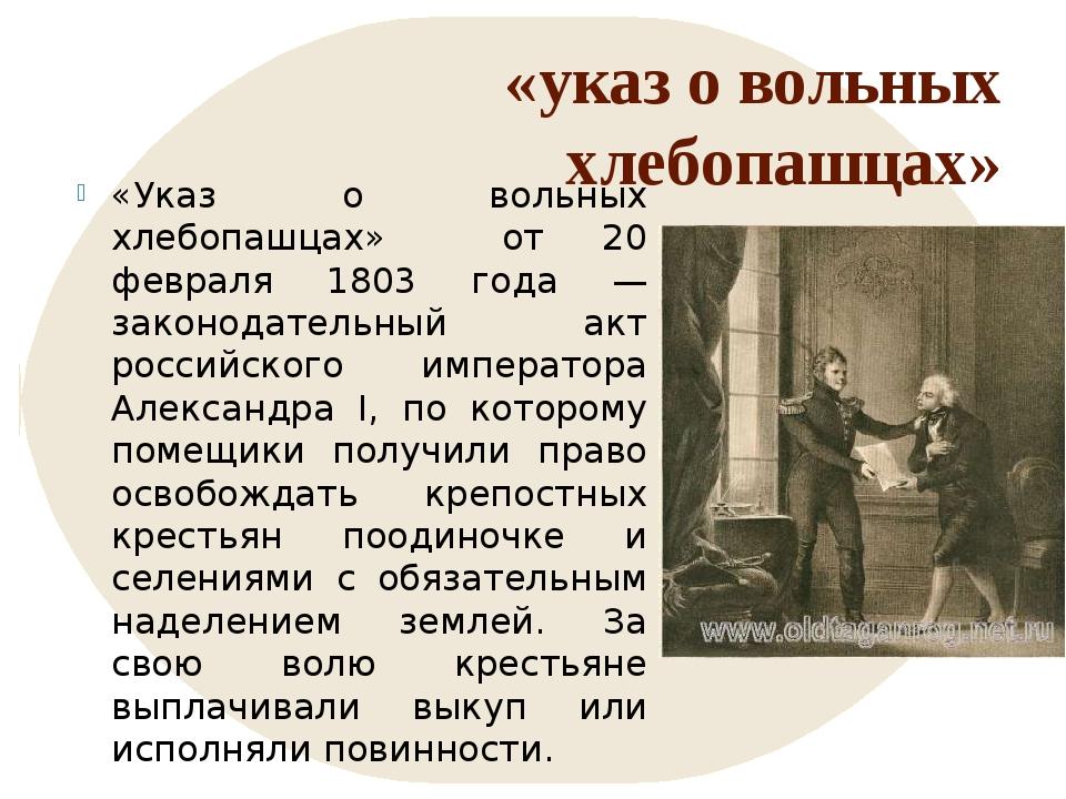 «указ о вольных хлебопашцах» «Указ о вольных хлебопашцах» от 20 февраля 1803...