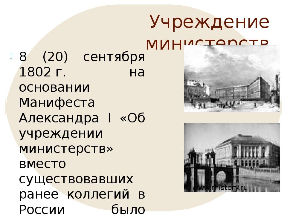 Учреждение министерств 8 (20) сентября 1802г. на основании Манифеста Алексан...