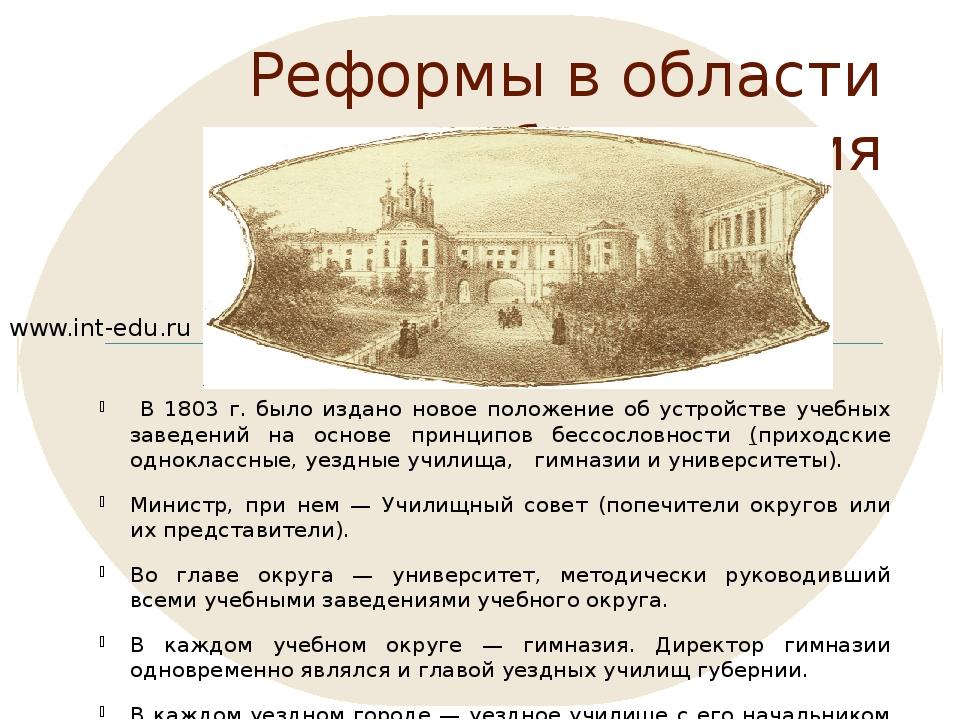 Реформы в области образования В 1803 г. было издано новое положение об устрой...