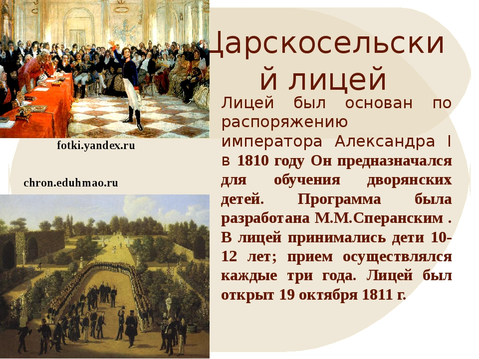Царскосельский лицей Лицей был основан по распоряжению императора Александра...