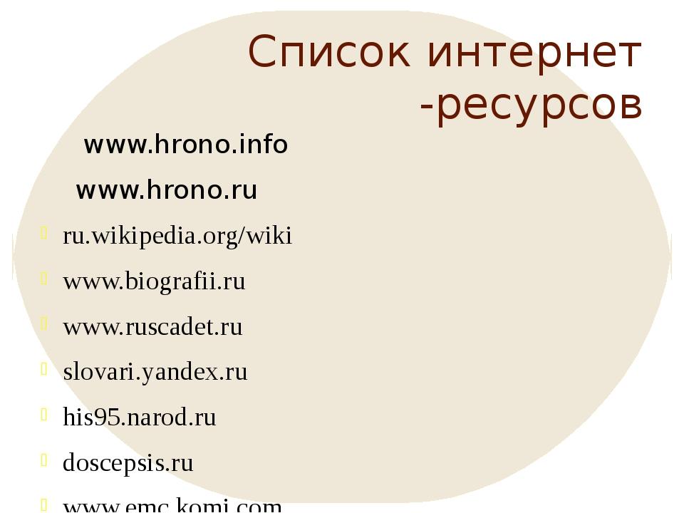 Список интернет -ресурсов www.hrono.info www.hrono.ru ru.wikipedia.org/wiki w...