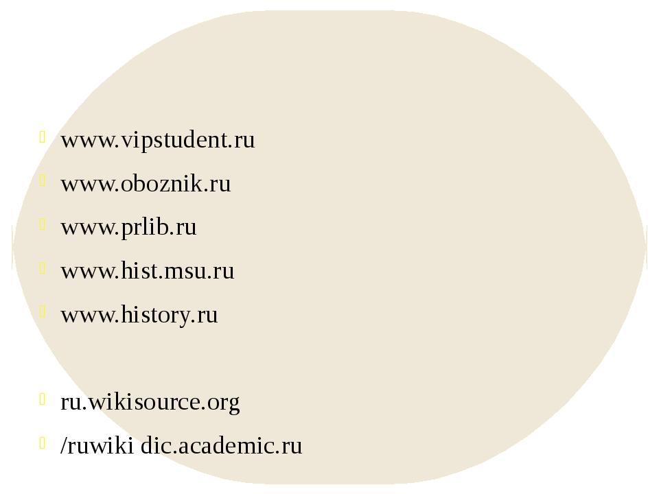 www.vipstudent.ru www.oboznik.ru www.prlib.ru www.hist.msu.ru www.history.ru...