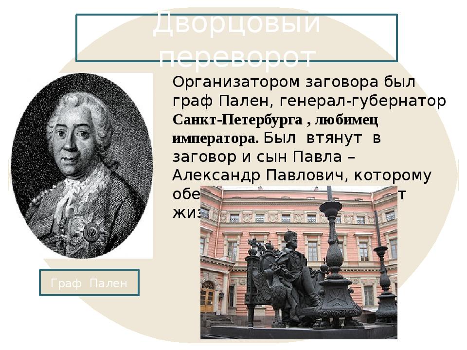 Граф Пален Организатором заговора был граф Пален, генерал-губернатор Санкт-Пе...