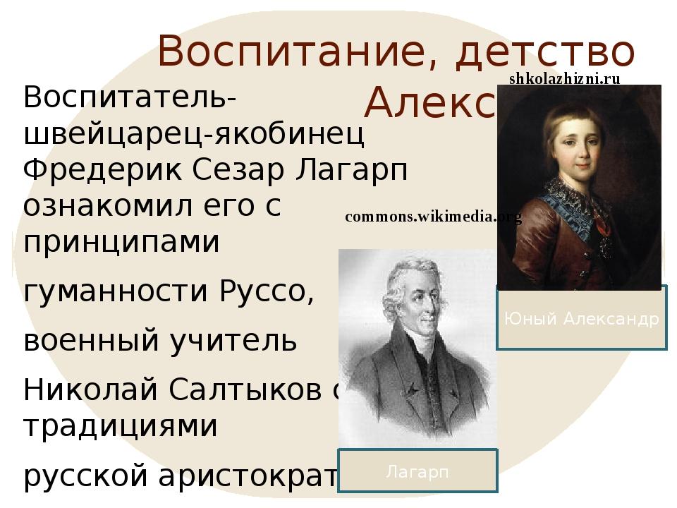 Воспитание, детство Александра Воспитатель-швейцарец-якобинец Фредерик Сезар...