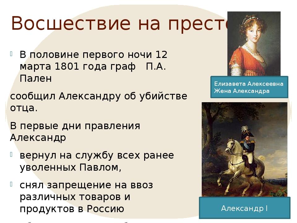 Восшествие на престол В половине первого ночи 12 марта 1801 года граф П.А. Па...