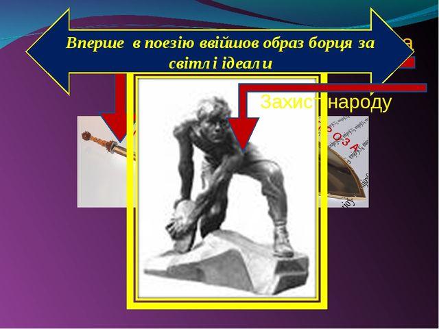 П Р О З А Лезо меча – політична лірика Вперше в поезію ввійшов образ борця за...