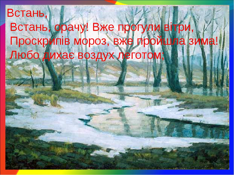Встань, Встань, орачу! Вже прогули вітри, Проскрипів мороз, вже пройшла зима!...