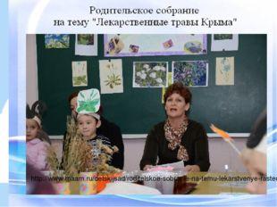 http://www.maam.ru/detskijsad/roditelskoe-sobranie-na-temu-lekarstvenye-rast