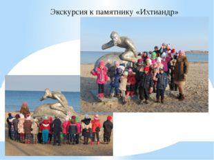Экскурсия к памятнику «Ихтиандр»