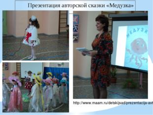 Презентация авторской сказки «Медузка» http://www.maam.ru/detskijsad/prezenta