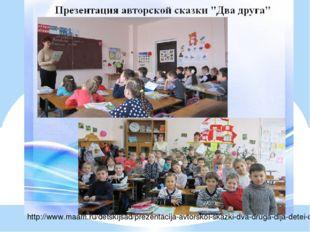 http://www.maam.ru/detskijsad/prezentacija-avtorskoi-skazki-dva-druga-dlja-de