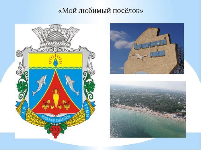«Мой любимый посёлок»