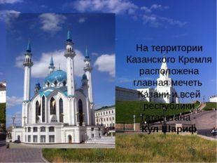 На территории Казанского Кремля расположена главная мечеть Казани и всей рес