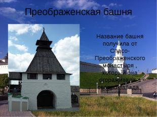 Преображенская башня Название башня получила от Спасо-Преображенского монасты