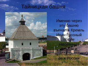 Тайницкая башня Именно через эту башню въехал в Кремль Иван Грозный после зав