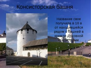 Консисторская башня Название свое получила в 18 в от находившейся рядом с баш