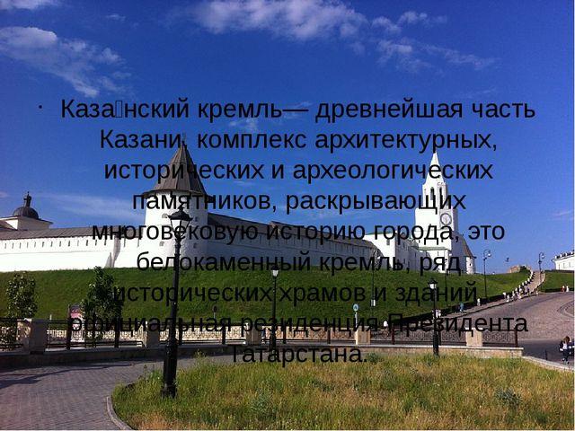 Каза́нский кремль— древнейшая часть Казани, комплекс архитектурных, историче...