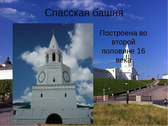 Спасская башня Построена во второй половине 16 века