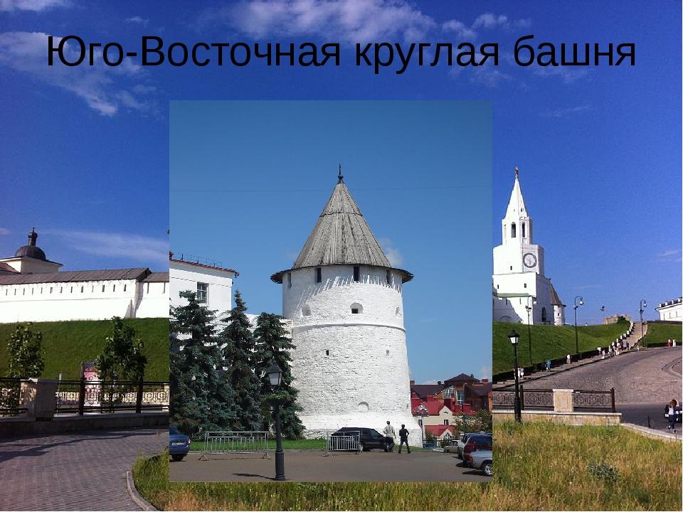 Юго-Восточная круглая башня