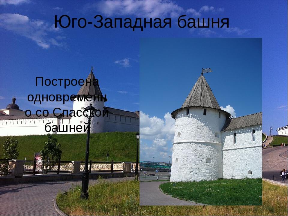 Юго-Западная башня Построена одновременно со Спасской башней