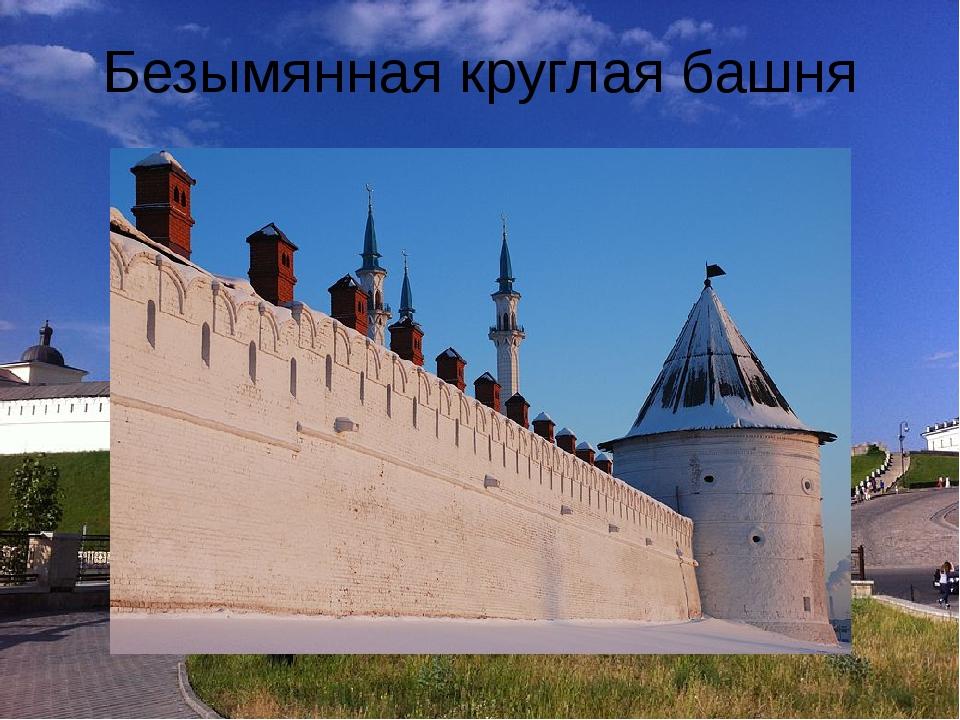 Безымянная круглая башня