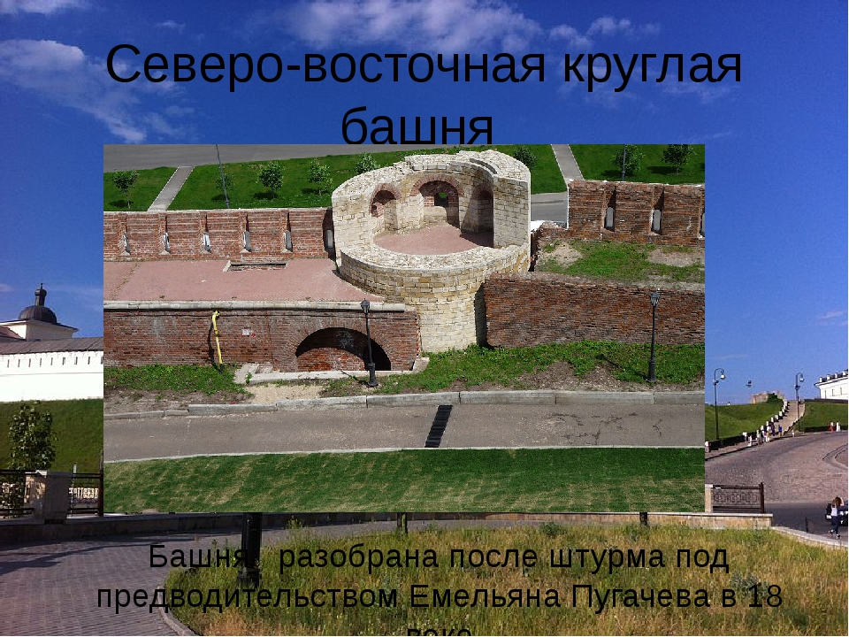 Северо-восточная круглая башня Башня разобрана после штурма под предводительс...