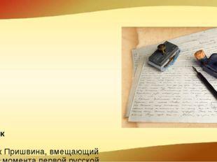 Дневник Дневник Пришвина, вмещающий время с момента первой русской революции
