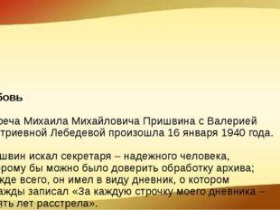 Любовь Встреча Михаила Михайловича Пришвина с Валерией Дмитриевной Лебедевой
