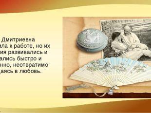 Валерия Дмитриевна приступила к работе, но их отношения развивались и склады