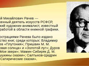 Евгений Михайлович Рачев — заслуженный деятель искусств РСФСР, советский худо