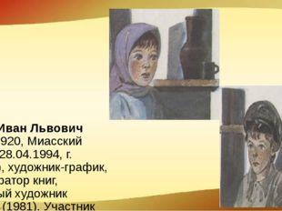 Бруни Иван Львович (19.04.1920, Миасский завод - 28.04.1994, г. Москва), худо