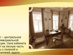 Кабинет Кабинет – центральное место мемориальной экспозиции. Окна кабинета вы