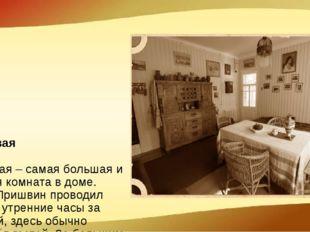 Столовая Столовая – самая большая и светлая комната в доме. Здесь Пришвин про