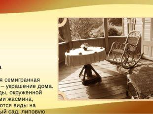 Веранда Открытая семигранная веранда – украшение дома. С веранды, окруженной