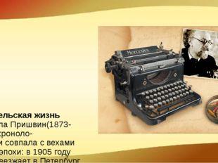 Писательская жизнь Михаила Пришвин(1873-1954) хроноло- гически совпала с вех