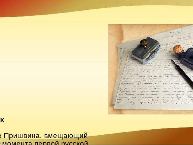 Дневник Дневник Пришвина, вмещающий время с момента первой русской революции...