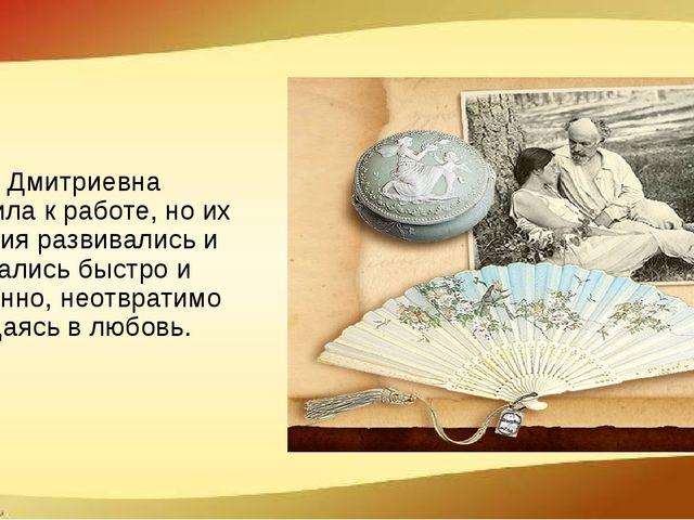 Валерия Дмитриевна приступила к работе, но их отношения развивались и склады...