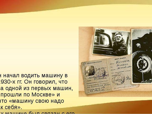 Пришвин начал водить машину в начале 1930-х гг. Он говорил, что «ездил на од...