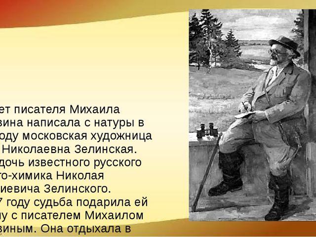Портрет писателя Михаила Пришвина написала с натуры в 1947 году московская ху...