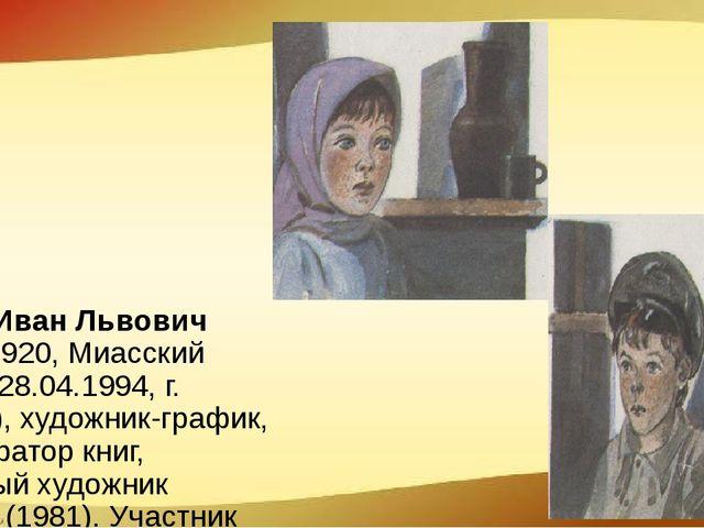 Бруни Иван Львович (19.04.1920, Миасский завод - 28.04.1994, г. Москва), худо...