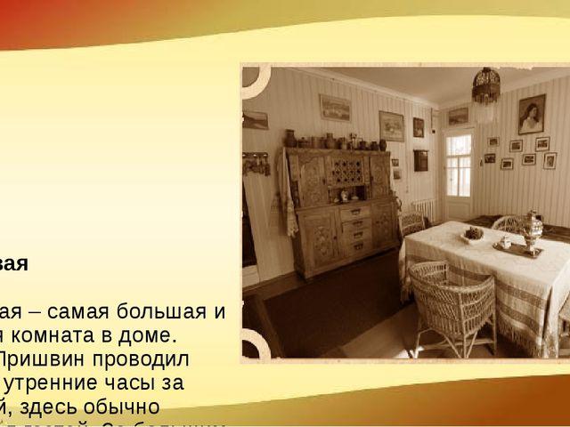 Столовая Столовая – самая большая и светлая комната в доме. Здесь Пришвин про...